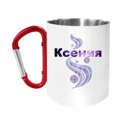 "Кружка с ручкой ""карабин"" Ксения"