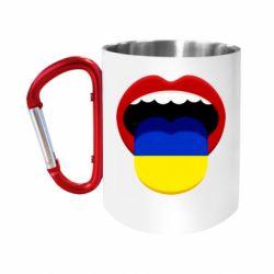 Кружка з ручкою-карабіном Language of Ukraine