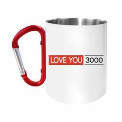 "Кружка с ручкой ""карабин"" Love you 3000"