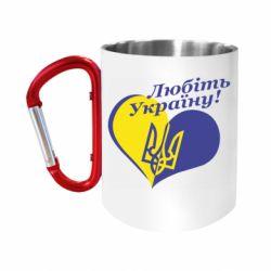 """Кружка с ручкой """"карабин"""" Любіть нашу Україну"""
