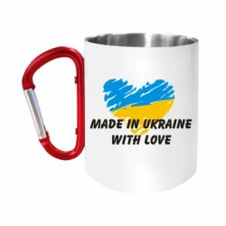 Кружка з ручкою-карабіном Made in Ukraine with Love