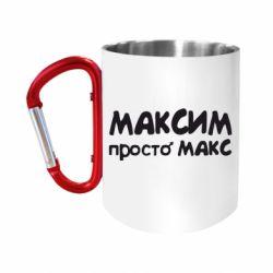 """Кружка с ручкой """"карабин"""" Максим просто Макс"""