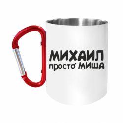 """Кружка с ручкой """"карабин"""" Михаил просто Миша"""