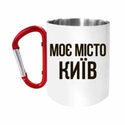 """Кружка с ручкой """"карабин"""" Моє місто Київ"""