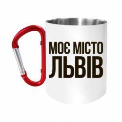 Кружка з ручкою-карабіном Моє місто Львів