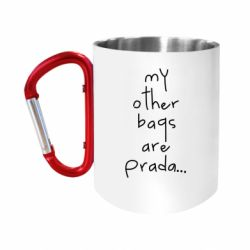 Кружка з ручкою-карабіном My other bags are prada