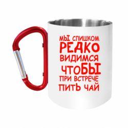 Кружка з ручкою-карабіном Ми занадто рідко бачимося, щоб при зустрічі пити чай