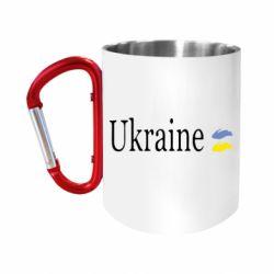 Кружка з ручкою-карабіном My Ukraine