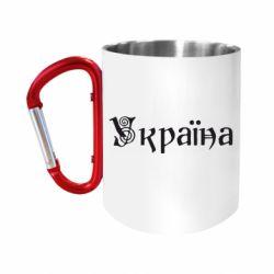 Кружка з ручкою-карабіном Напис Україна