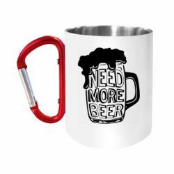 Кружка з ручкою-карабіном Need more beer