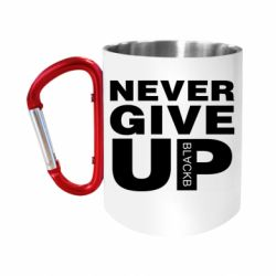 Кружка з ручкою-карабіном Never give up 1