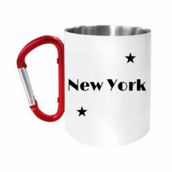 "Кружка с ручкой ""карабин"" New York and stars"