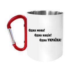 """Кружка с ручкой """"карабин"""" Одна мова, одна нація, одна Україна!"""