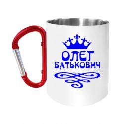 Кружка з ручкою-карабіном Олег Батькович