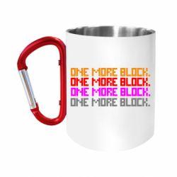 Кружка з ручкою-карабіном One more block