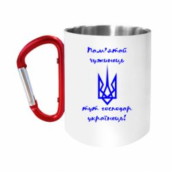 """Кружка с ручкой """"карабин"""" Пам'ятай чужинець - тут господар Українець!"""