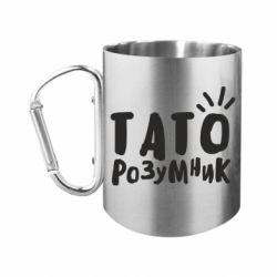 """Кружка с ручкой """"карабин"""" Папа умный"""