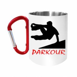 """Кружка с ручкой """"карабин"""" Parkour Run"""