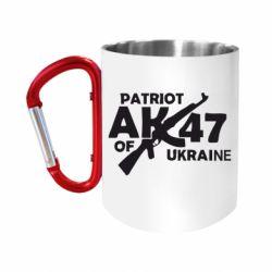 """Кружка с ручкой """"карабин"""" Patriot of Ukraine"""