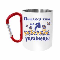 Кружка з ручкою-карабіном Пишаюся тім, що я Українець