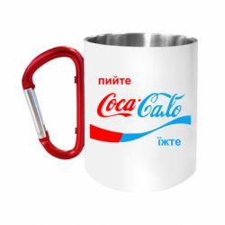 "Кружка с ручкой ""карабин"" Пийте Coca, іжте Сало"