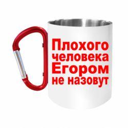 """Кружка с ручкой """"карабин"""" Плохого человека Егором не назовут"""