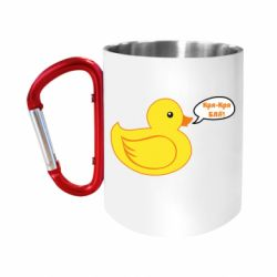 Кружка з ручкою-карабіном Quack-quack fuck!