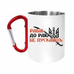 Кружка з ручкою-карабіном Рабів до раю не пускають