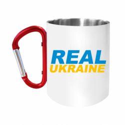 """Кружка с ручкой """"карабин"""" Real Ukraine"""