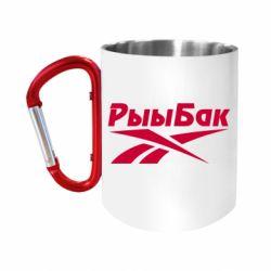 Кружка з ручкою-карабіном Reebok РыыБак