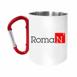 """Кружка с ручкой """"карабин"""" Roman"""