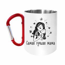 Кружка з ручкою-карабіном Найкраща мама