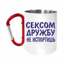 """Кружка с ручкой """"карабин"""" СЕКСОМ ДРУЖБУ НЕ ИСПОРТИШЬ"""