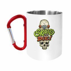 Кружка з ручкою-карабіном Skate or die skull