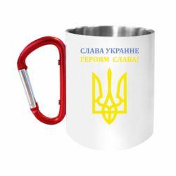 "Кружка с ручкой ""карабин"" Слава Украине! Героям слава!"