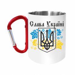 Кружка з ручкою-карабіном Слава Україні