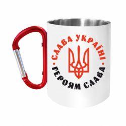 Кружка з ручкою-карабіном Слава Україні! Героям слава! (у колі)