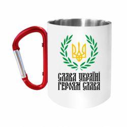 "Кружка с ручкой ""карабин"" Слава Україні! Героям Слава! (Вінок з гербом)"