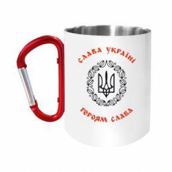 Кружка з ручкою-карабіном Слава Україні, Героям Слава!