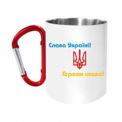 """Кружка с ручкой """"карабин"""" Слава Україні! Героям Слава!"""