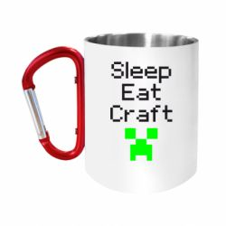 Кружка з ручкою-карабіном Sleep,eat, craft