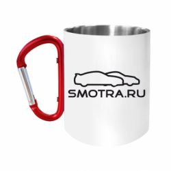 Кружка з ручкою-карабіном Smotra.ru