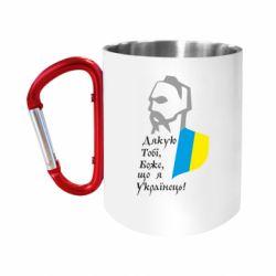 Кружка з ручкою-карабіном Дякую Тобі, Боже, що я Українець!