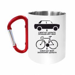 Кружка з ручкою-карабіном Порівняння велосипеда і авто