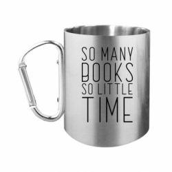 Кружка з ручкою-карабіном Так багато книг так мало часу