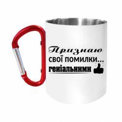 "Кружка с ручкой ""карабин"" Text and humor"