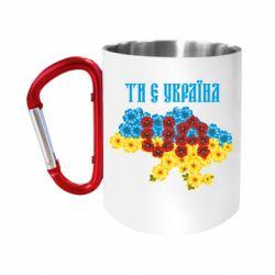 """Кружка с ручкой """"карабин"""" Ти є Україна"""