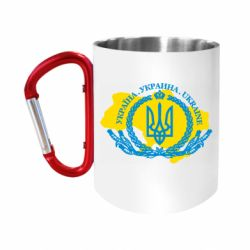 Кружка з ручкою-карабіном Україна Мапа