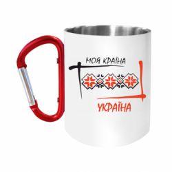 Кружка з ручкою-карабіном Україна - моя країна!