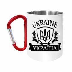 """Кружка с ручкой """"карабин"""" Україна ненька"""
